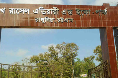 Sheikh Russel Aviary and Eco Park-Rangunia-Chittagong